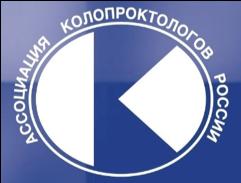 ФГБУ «ГНЦ колопроктологии им. А.Н. Рыжих» МЗ РФ