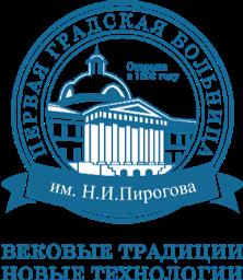 ГКБ №1 им. Н. И. Пирогова Департамента здравоохранения г. Москвы